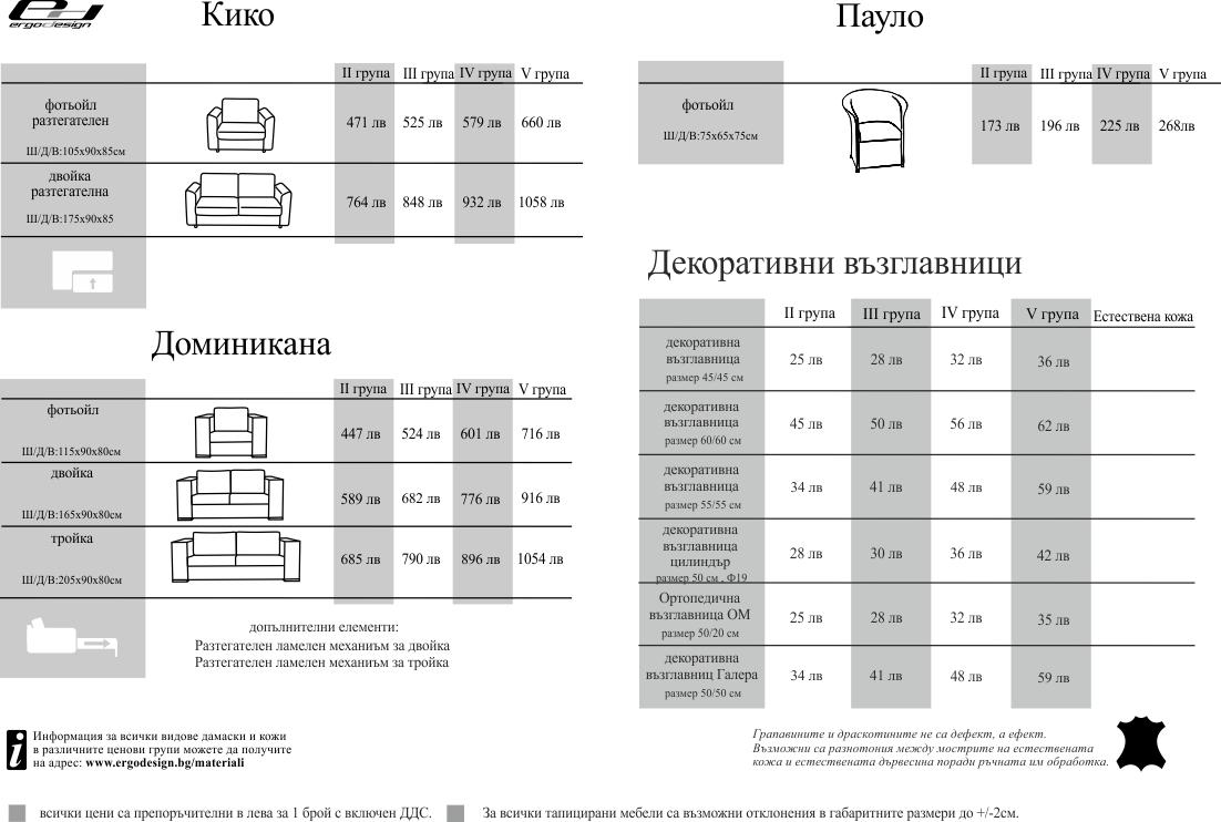 """Дивани Ергодизайн София/Офис диван """"ДОМИНИКАНА"""""""