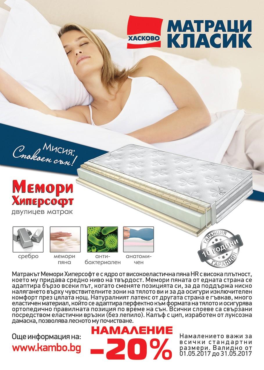 Двулицев матрак Мемори Хиперсофт Класик