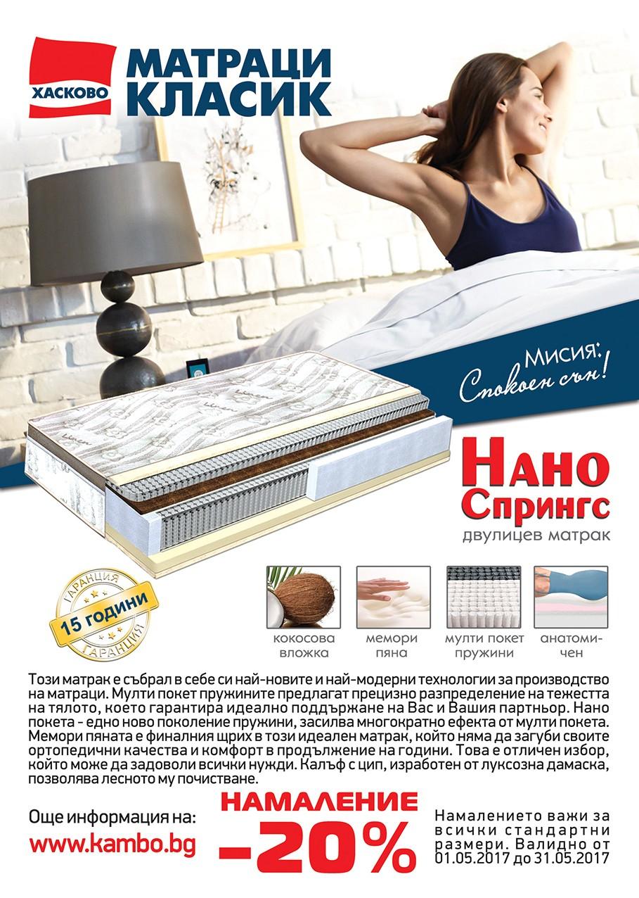 Двулицев матрак Класик  Нано Спрингс   с подарък Memory Bamboo