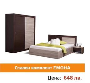 "Спален комплект ""Емона""/ Мебели Моб София"