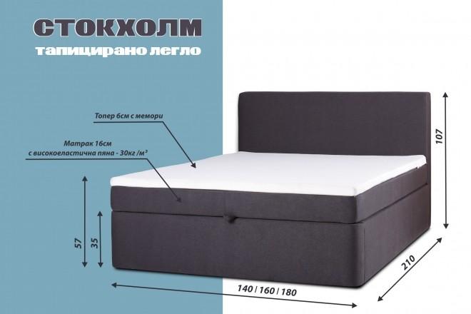 Легло Стокхолм мебели Ергодизайн ПРОМОЦИЯ