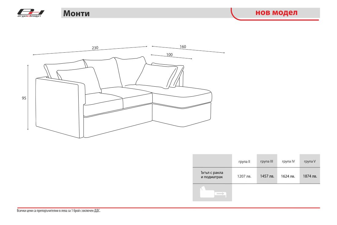 Мека мебел Монти Ергодизайн