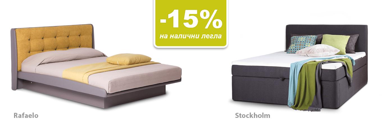 Легло Рафаело  Ergodesign – 15%