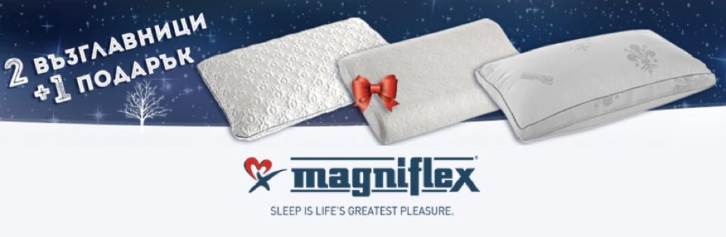 Magniflex – RELANO MEMORY – Купи две възглавници Magniflex и ще получиш трета безплатно.