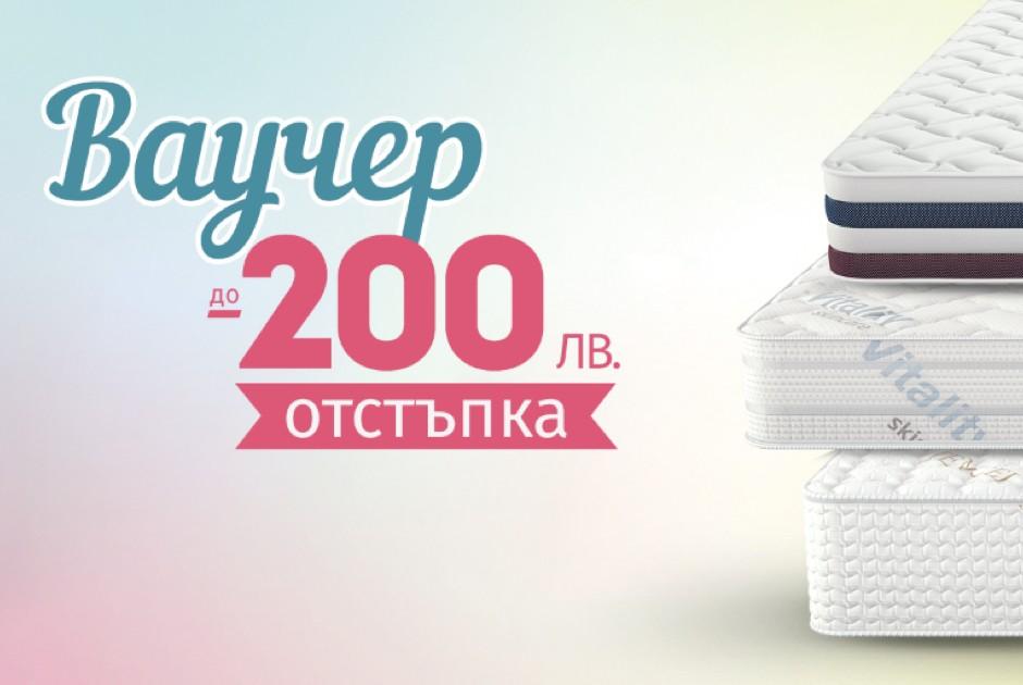 Промоция матраци iSleep – 200лв.